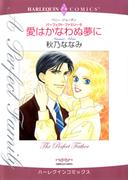 愛はかなわぬ夢に(ハーレクインコミックス)