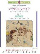 アラビアンナイト(ハーレクインコミックス)