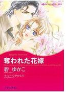 奪われた花嫁(ハーレクインコミックス)