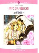 消えない蜃気楼(ハーレクインコミックス)