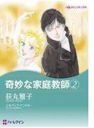 奇妙な家庭教師 2(ハーレクインコミックス)