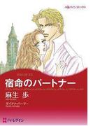 宿命のパートナー(ハーレクインコミックス)