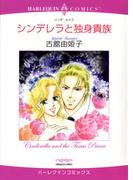 シンデレラと独身貴族(ハーレクインコミックス)