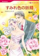 すみれ色の妖精(ハーレクインコミックス)