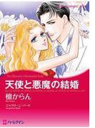 天使と悪魔の結婚(ハーレクインコミックス)