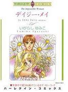デイジー・メイ(ハーレクインコミックス)
