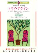 トライ・アゲイン(ハーレクインコミックス)