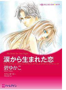 涙から生まれた恋(ハーレクインコミックス)