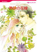熱砂の花嫁(ハーレクインコミックス)