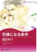 花嫁になる条件(ハーレクインコミックス)