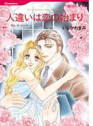 人違いは恋の始まり(ハーレクインコミックス)