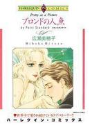 ブロンドの人魚(ハーレクインコミックス)
