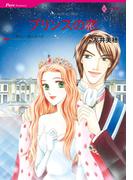 プリンスの恋(ハーレクインコミックス)