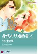 身代わり婚約者 2(ハーレクインコミックス)