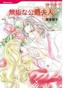 無垢な公爵夫人(ハーレクインコミックス)