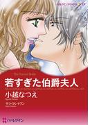 若すぎた伯爵夫人(ハーレクインコミックス)