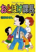おとぼけ課長1(芳文社コミックス)