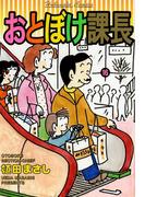おとぼけ課長16(芳文社コミックス)