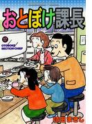 おとぼけ課長17(芳文社コミックス)