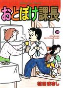 おとぼけ課長20(芳文社コミックス)