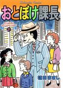 おとぼけ課長21(芳文社コミックス)