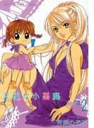 天使な小悪魔2(まんがタイムコミックス)