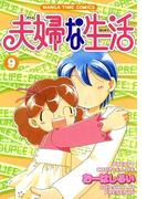夫婦な生活9(まんがタイムコミックス)