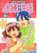 夫婦な生活10(まんがタイムコミックス)