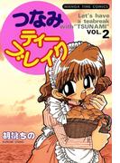 つなみティーブレイク2(まんがタイムコミックス)