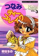 つなみティーブレイク3(まんがタイムコミックス)