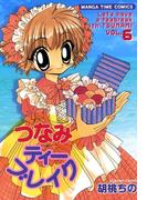 つなみティーブレイク6(まんがタイムコミックス)