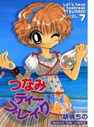 つなみティーブレイク7(まんがタイムコミックス)