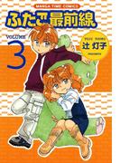 ふたご最前線3(まんがタイムコミックス)