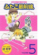 ふたご最前線5(まんがタイムコミックス)