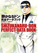「静かなるドン」完全データブック(マンサンコミックス)