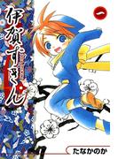 伊賀ずきん(1)(BLADE COMICS(ブレイドコミックス))