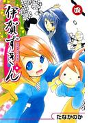 伊賀ずきん(4)(BLADE COMICS(ブレイドコミックス))