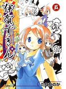 伊賀ずきん(5)(BLADE COMICS(ブレイドコミックス))