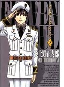 イレブンソウル(5)(BLADE COMICS(ブレイドコミックス))