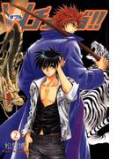 Wチェンジ!!(2)(BLADE COMICS(ブレイドコミックス))
