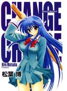 ちぇんじ2!!(BLADE COMICS(ブレイドコミックス))