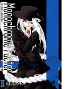 モノクローム・ファクター(2)(avarus SERIES(ブレイドコミックスアヴァルス))