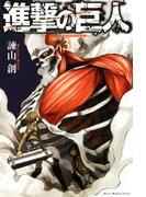 進撃の巨人 attack on titan(3)
