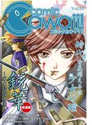 コミックCawaii! vol.10