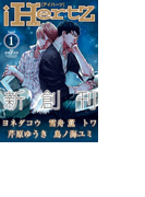iHertZ 創刊(4)(ミリオンコミックスiHertZ)