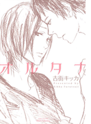 オルタナ(10)(HertZ Series)