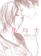 オルタナ(11)(HertZ Series)