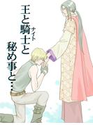 王と騎士と秘め事と…(1)(BL★オトメチカ)