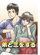 弟と恋をする(2)(BL★オトメチカ)