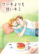 ケーキよりも甘いキミ(1)(BL★オトメチカ)